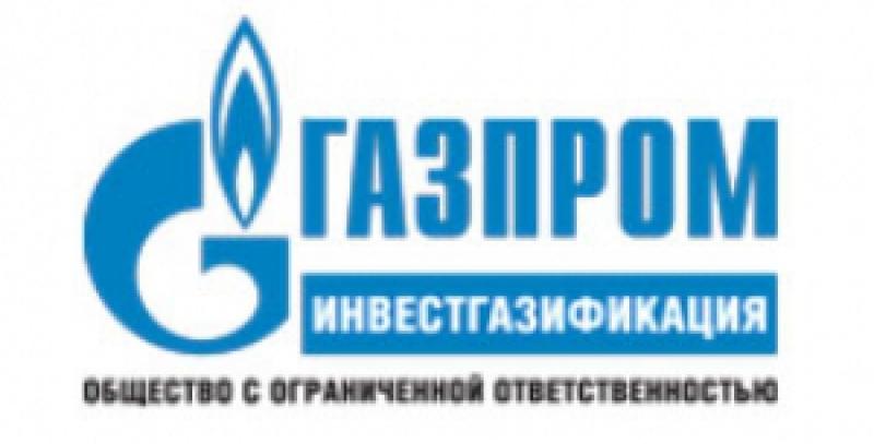 Газпром Инвестгазификация ООО