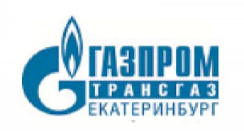 Газпром Трансгаз Екатеринбург ООО