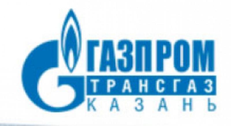 Газпром Трансгаз Казань ООО