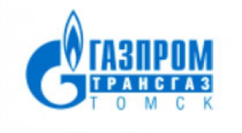 Газпром Трансгаз Томск ООО