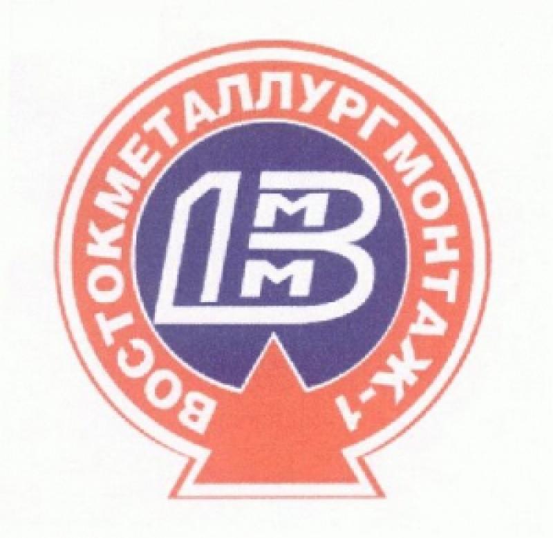 Востокметаллургмонтаж-1 ЗАО