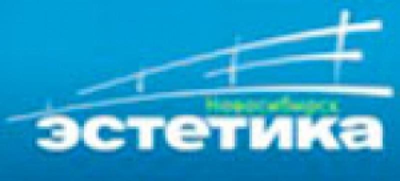 Эстетика-Новосибирск Компания