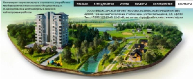 Чебоксарское Проектно-Изыскательское Предприятие ООО