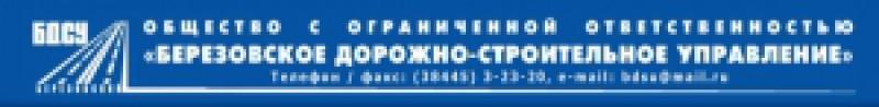 Березовское Дорожно-Строительное Управление ООО