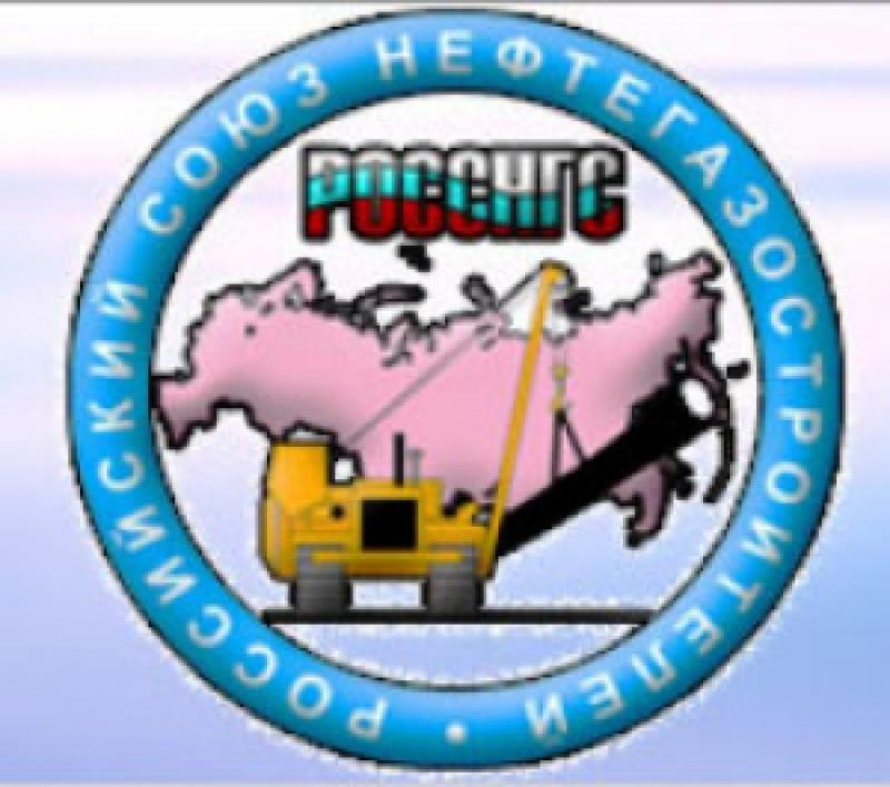 Российский Союз Нефтегазостроителей НО