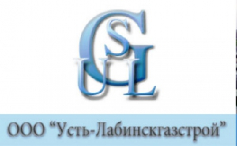 Усть-Лабинскгазстрой ООО