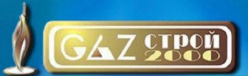 Газстрой 2000 ООО
