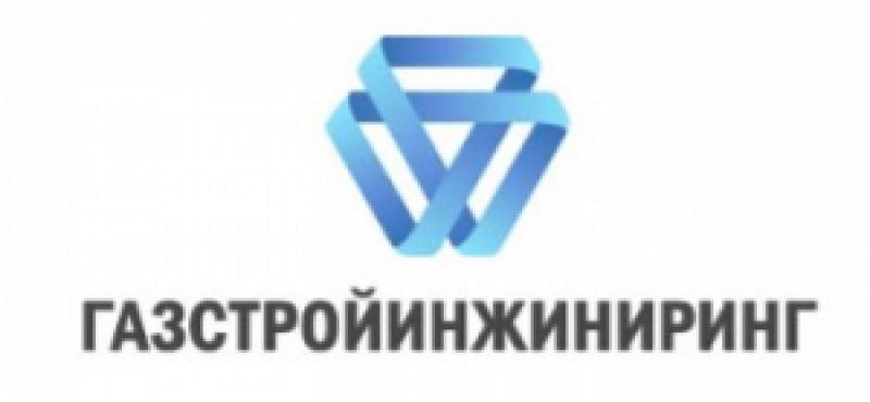 ГазСтройИнжиниринг ООО