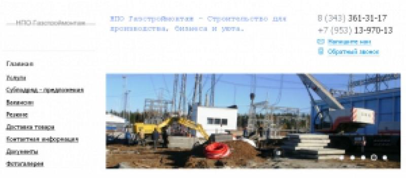 Газстроймонтаж ООО