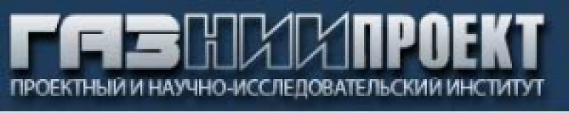 ГазНИИПроект ЗАО
