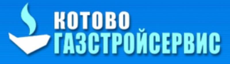 Котово ГазСтройСервис ООО
