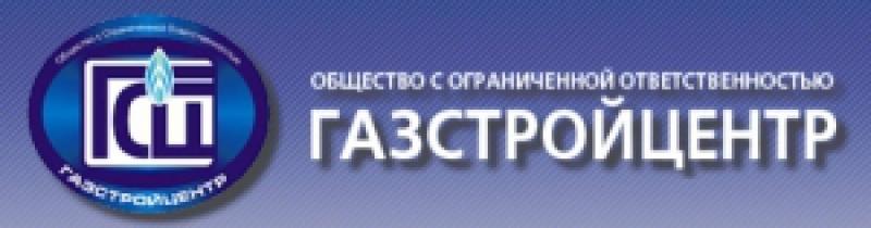 Газстройцентр ООО