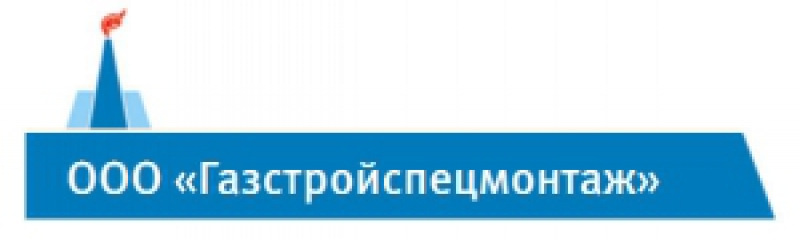 Газстройспецмонтаж ООО