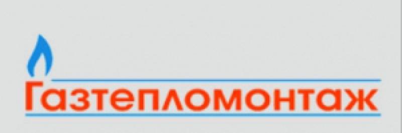 Газтепломонтаж ООО
