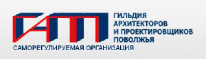 Гильдия Архитекторов и Проектировщиков Поволжья СРО НП ГАПП