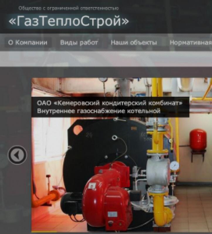 ГазТеплоСтрой ООО
