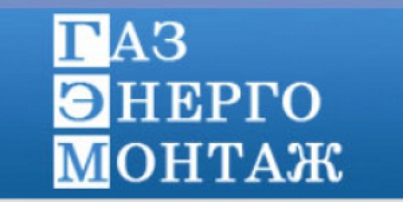 ГазЭнергоМонтаж ООО