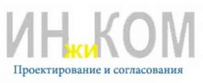 Инжиком ООО