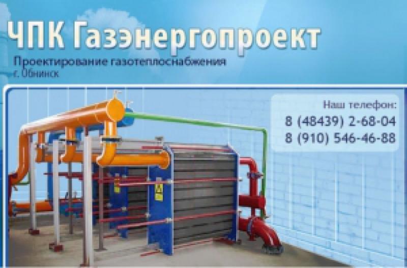 Газэнергопроект ЧПК ИП Клейменов Юрий Александрович