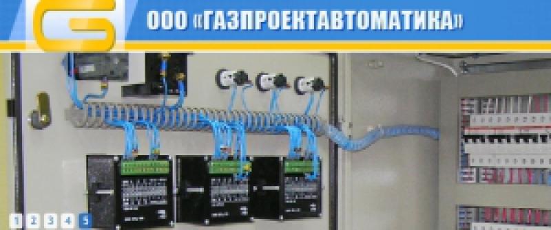 Газпроектавтоматика ООО