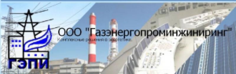 Газэнергопроминжиниринг ООО