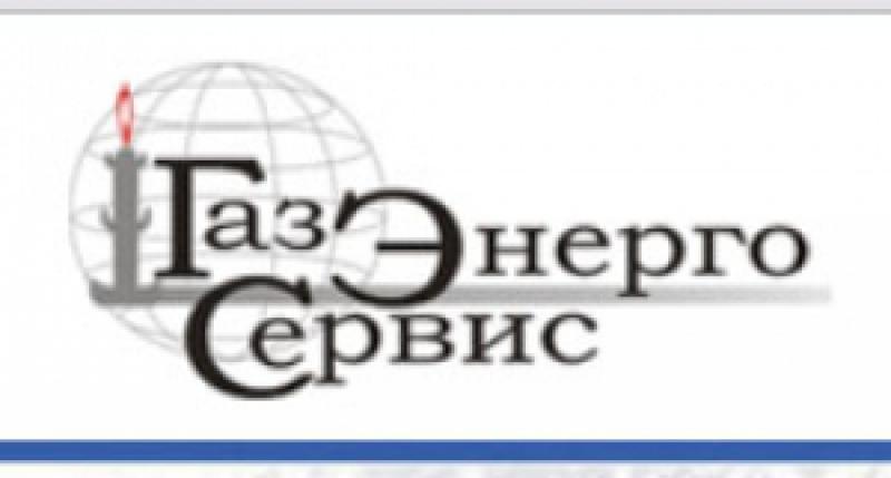 Газэнергосервис ООО