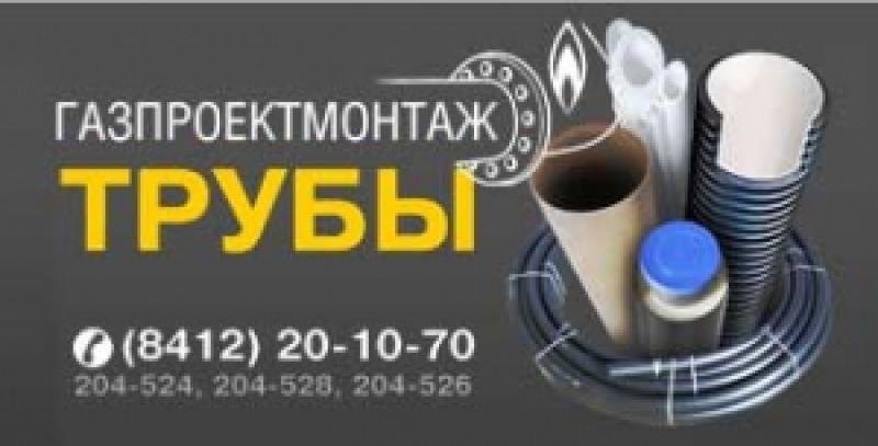 Газпроектмонтаж ООО