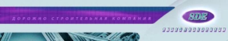 Стройдорэкспорт ООО