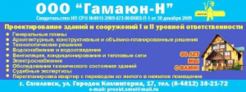 Гамаюн-Н ООО