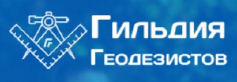 Гильдия Геодезистов ООО