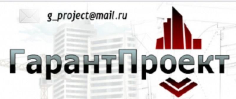 ГарантПроект ООО