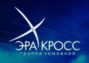 Эра-Кросс Инжиниринг ЗАО