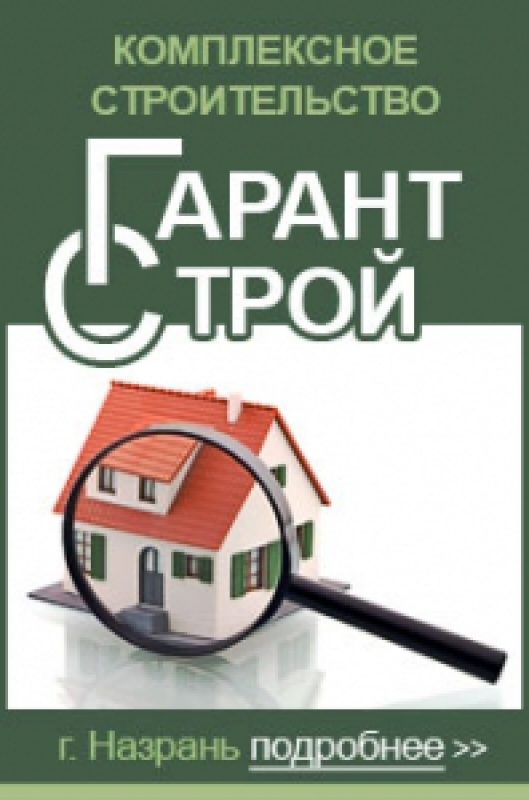 Гарант-Строй ООО