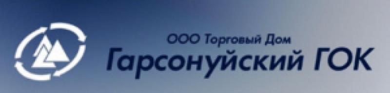 Гарсонуйский Горно-Обогатительный Комбинат ООО