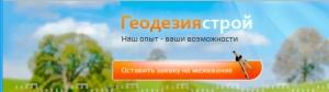 Геодезиястрой ООО