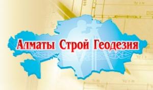 Алматы Строй Геодезия ТОО