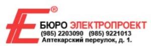 Бюро ЭлектроПроект ООО