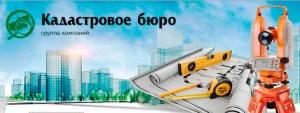 Кадастровое Бюро ООО