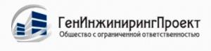 ГенИнжинирингПроект ООО