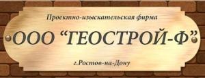 Геострой-Ф ООО