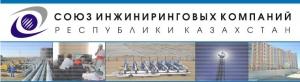 Союз Инжиниринговых Компаний Республики Казахстан