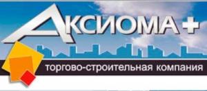 Аксиома+ ООО