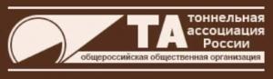 Тоннельная Ассоциация России ООО ТАР