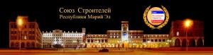 Союз Строителей Республики Марий Эл РООР