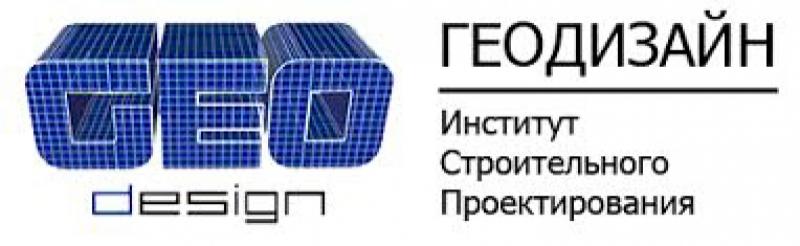 Институт Строительного Проектирования Геодизайн ООО