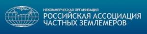 Российская Ассоциация Частных Землемеров НО