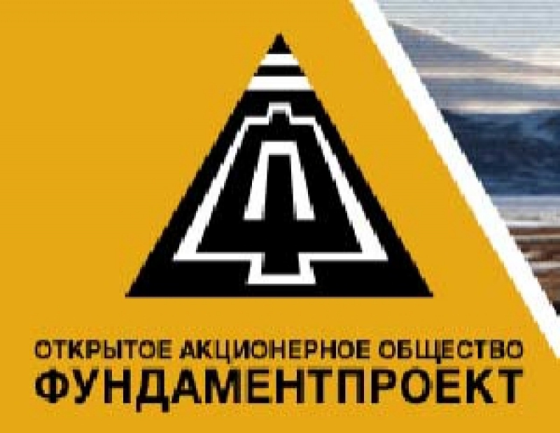 Фундаментпроект ОАО