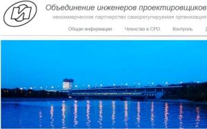 СРО Объединение Инженеров Проектировщиков НП ОБИНЖ ПРОЕКТ