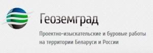Геоземград ООО