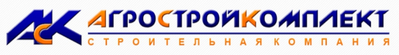 Агростройкомплект ООО